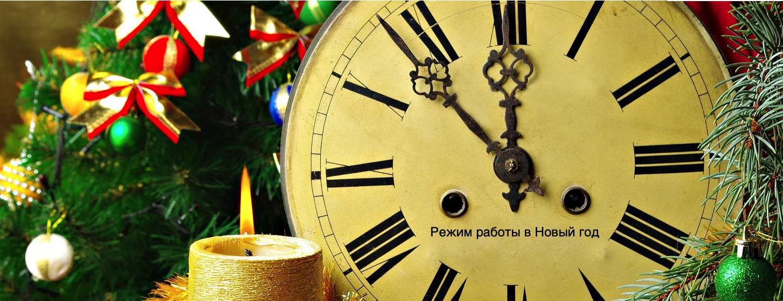 Режим работы новый год