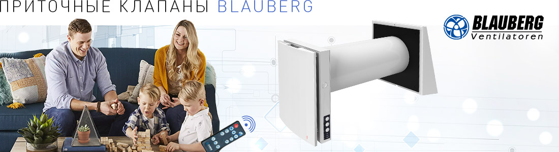 Приточные клапана Blauberg