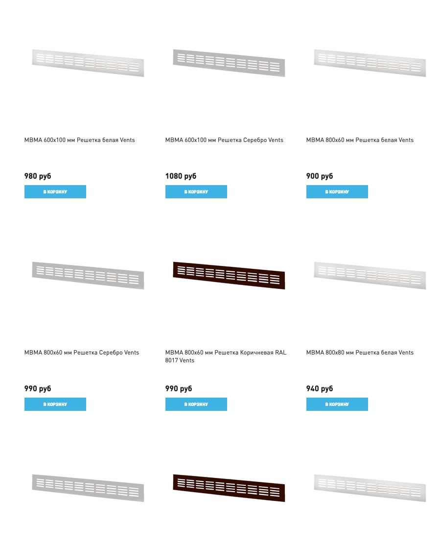 Расширение ассортимента декоративных решеток МВМА Вентс