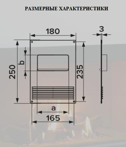 Площадка торцевая горизонтальная пластиковая с решеткой 180х250 фланец 60х120 мм