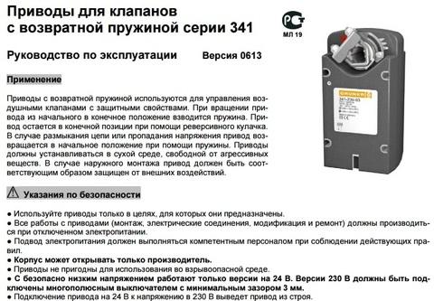 Электропривод Gruner 341-230-05 c возвратной пружиной