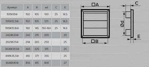 Решетка вытяжная с гравитационными жалюзи (150х150, D125) серая Эра 1515К12,5Ф