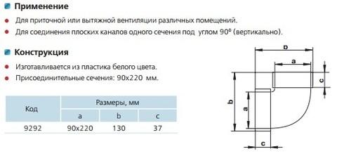 Колено вертикальное 220х90 мм пластиковое