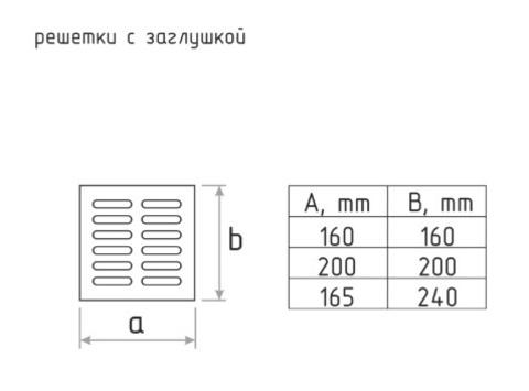 Решетка с заслонкой (заглушкой) 165х240 мм Старая Медь
