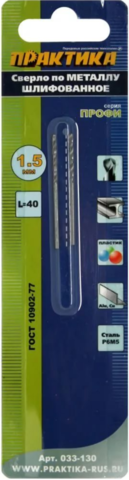 Сверло по металлу ф 2,0 мм блистер (2шт)