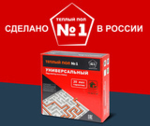 СТСП-5,3-75 Теплый пол № 1