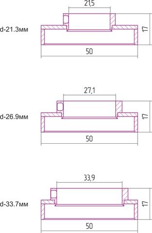 Отражатель Tube 21,3 мм
